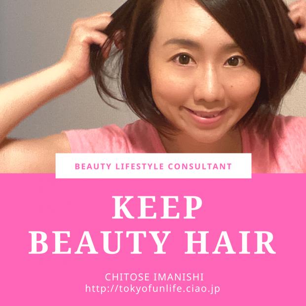 【ヘアケア】美髪をキープするために大切なライフスタイルって?!