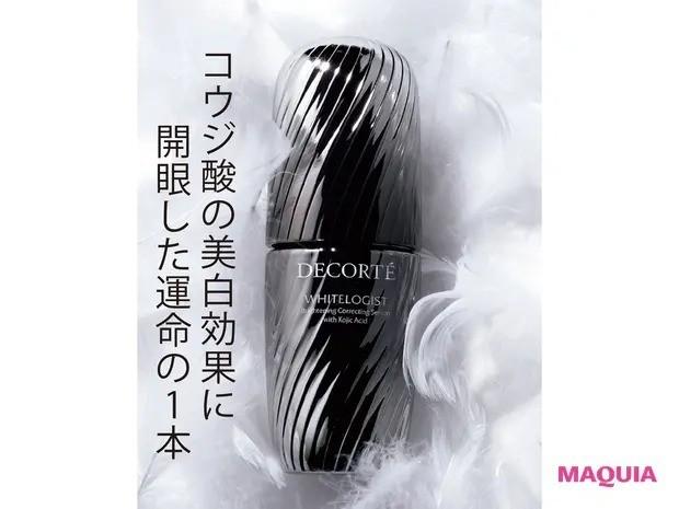 【石井美保さん厳選化粧品】コスメデコルテ ホワイトロジスト ブライト コンセントレイト