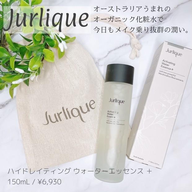オーガニック化粧水で、メイク前に抜群の潤い補給。【Jurlique(ジュリーク)】
