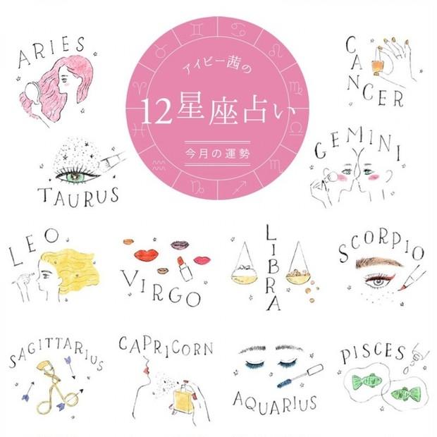 【12星座占い】2021年3月の運勢は? 総合運・恋愛運・ラッキーコスメをチェック!