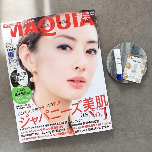 テーマは「J肌」! トップブロガーyukinaが選ぶ『MAQUIA4月号』見どころ紹介