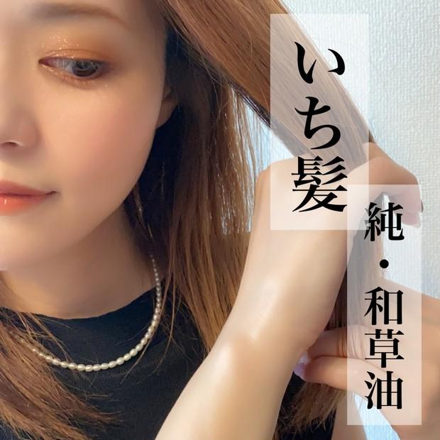 【15周年】いち髪 純・和草油がリニューアル!スペシャルケアでダメージ髪が生き返る