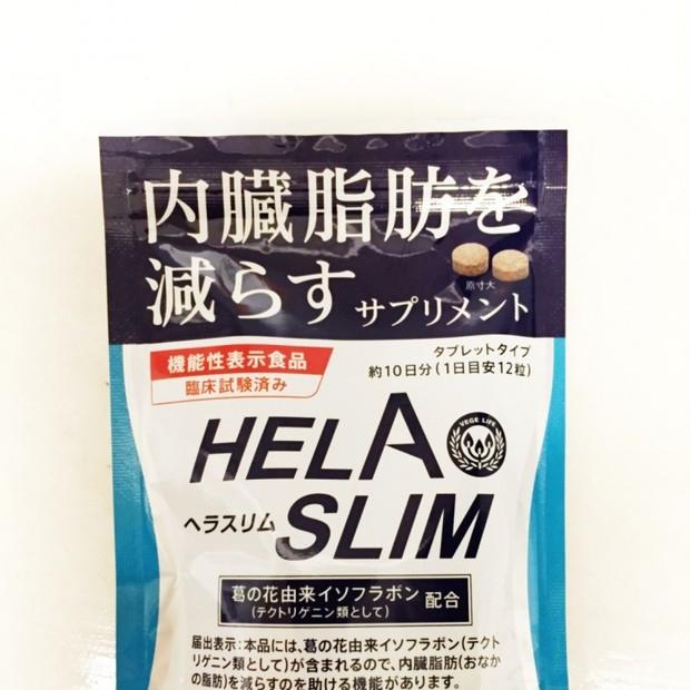 夏に向けて本格的にダイエット始めました!まずは【ヘラスリム】でお腹まわりをスッキリ!