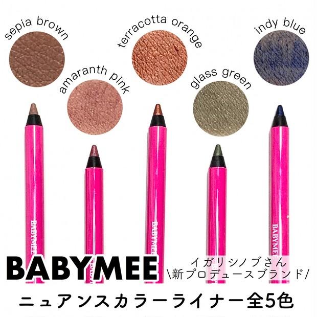 【BABYMEE】イガリシノブさん新ブランド!ニュアンスカラーライナー全5色レビュー