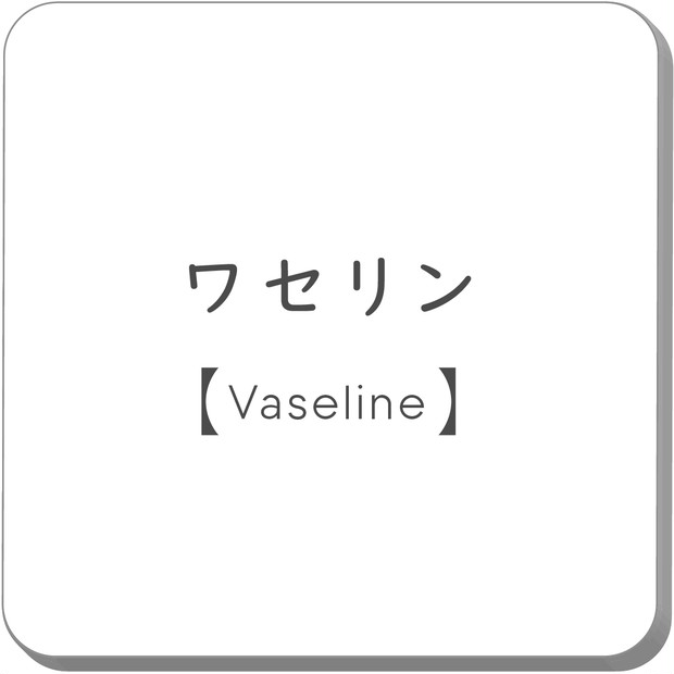 【医師が監修】ワセリンとは? 美容に役立つ成分の特徴について-美容成分事典-