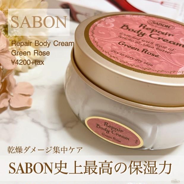 SABON史上最高の保湿力💕SABONリペアクリームで癒しのボディケア✨