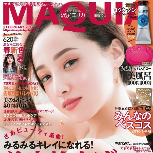 マキア2月号、一部地域で本日発売です!表紙は沢尻エリカさん、特別付録はロクシタンのハンドクリームとお風呂美人バスピローです。