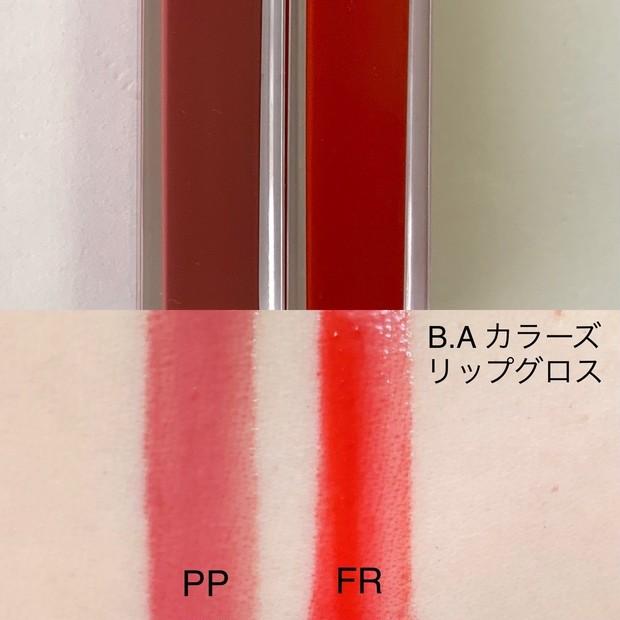 B.A カラーズ リップグロス 左から/PP(ペタルピンク)、FR(フルーティ ルビーレッド)