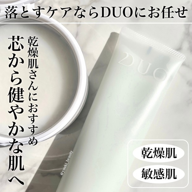 【敏感肌向き落とすケア】DUOの医薬部外品でとろ~んと洗う