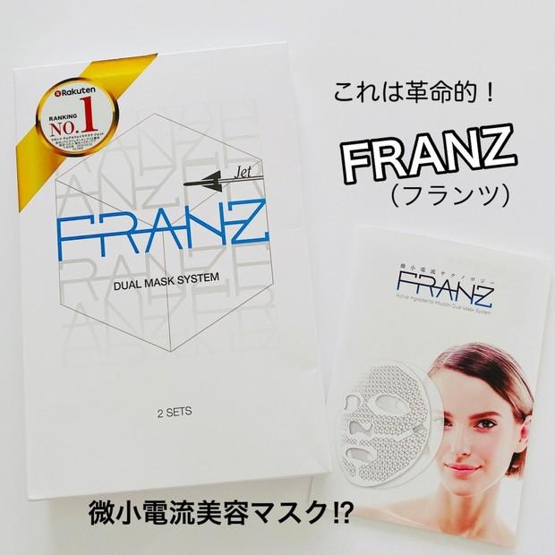 お肌モチモチ、プルプル、ツヤツヤ💕 「FRANZ」でおうちエステしませんか?