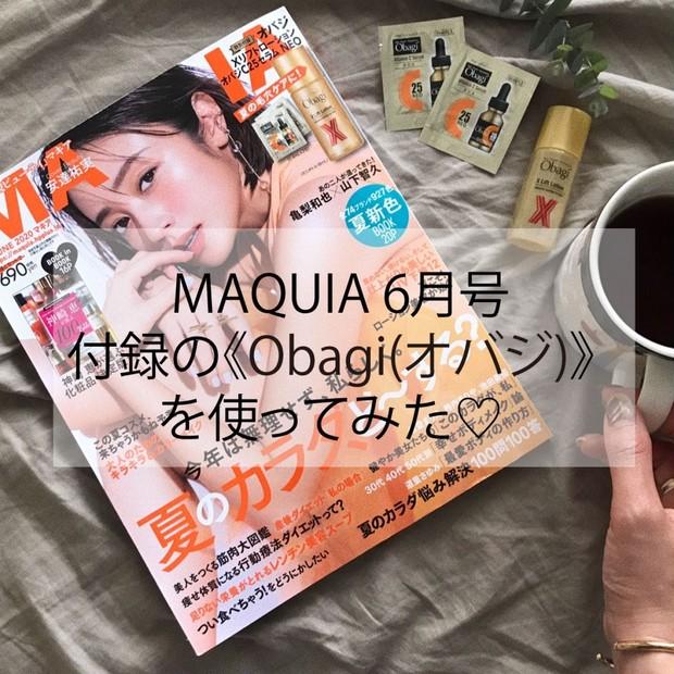 MAQUIA6月号付録《Obagi(オバジ)》の2アイテムを使ってみた♡大人の肌悩みに全方位からケア♡