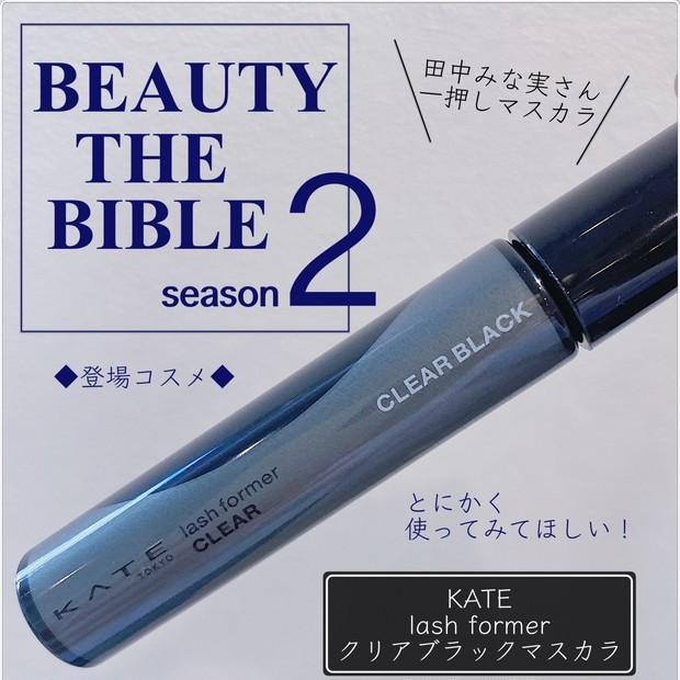 【田中みな実さん買い】BEAUTY THE BIBLE season2 に登場したKATEのクリアブラックマスカラが優秀すぎた…