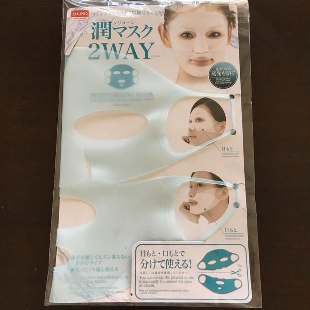 【100均】美容グッズ シートマスクの保湿力がぐ〜んとUP!