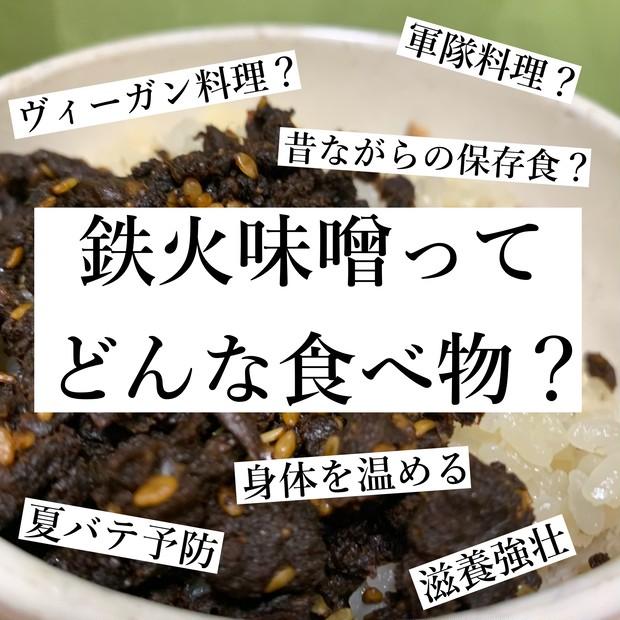 【夏バテ予防】昔ながらの保存食でヴィーガン料理でもある『鉄火味噌』の作り置きはいかが?【作り置きレシピ】_1