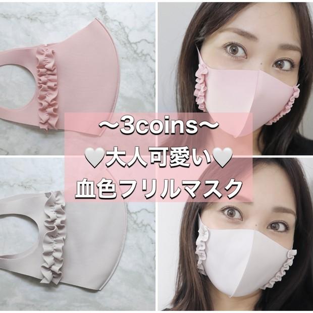 【3coins】華やかさUP♡大人可愛い!スリコで話題の血色フリルマスクをレビュー