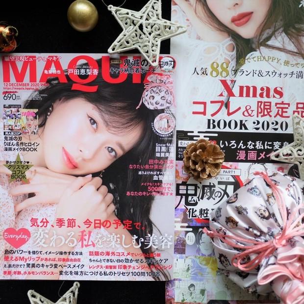 クリスマスコフレに鬼滅の刃ポーチに冬美容情報も満載!MAQUIA12月号発売中!