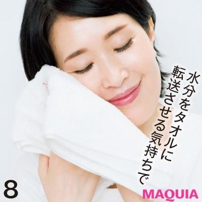 【美容家・小林ひろ美さんのスキンケア】正しい洗顔のやり方_8. タオルで押さえるように拭く