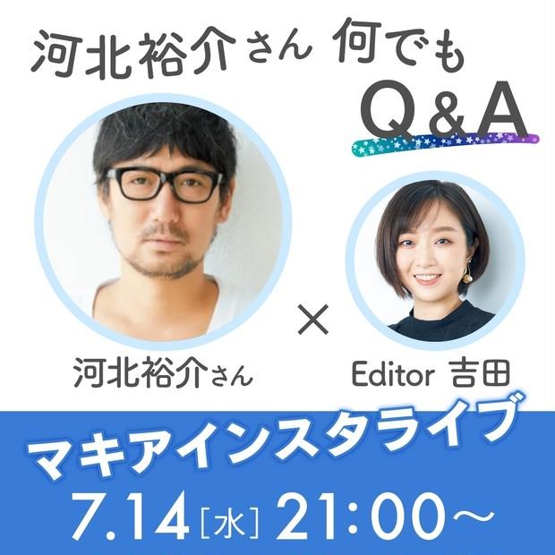 今週のマキアインスタライブはゲストに #河北裕介 さんを迎えて「Q&Aライブ」!