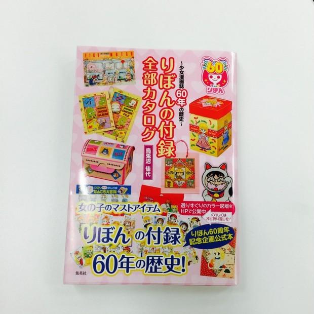 祝♡りぼん60周年。〜少女漫画誌60年の歴史〜「りぼんの付録全部カタログ」刊行。