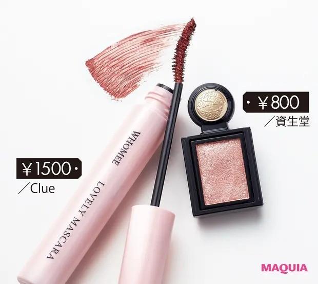 【プチプラメイク】マジョリカ マジョルカ  シャドーカスタマイズ (フローティング) BR701、フーミー  ロング&カールマスカラ  terracotta pink
