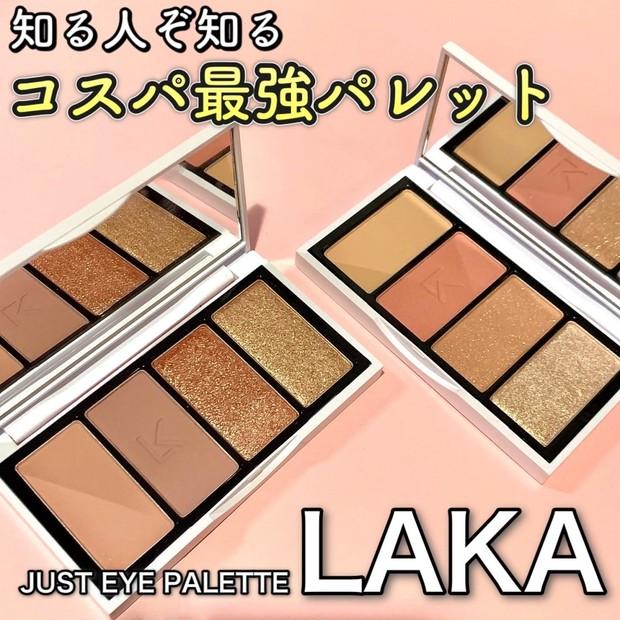 知る人ぞしる韓国コスメブランド\LAKA/のアイシャドウが激かわいい!!!