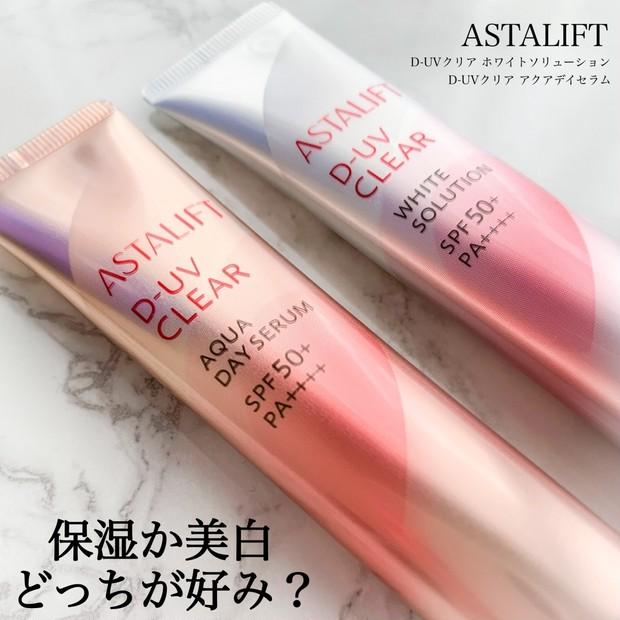 【アスタリフト】比べてわかった愛用下地の特徴!保湿か美白、どっちが好み?