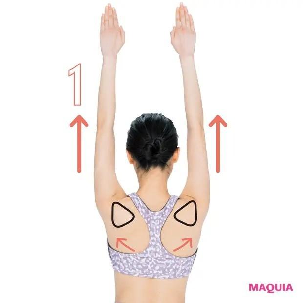 【筋トレダイエット】腕を伸ばし肩甲骨を開く