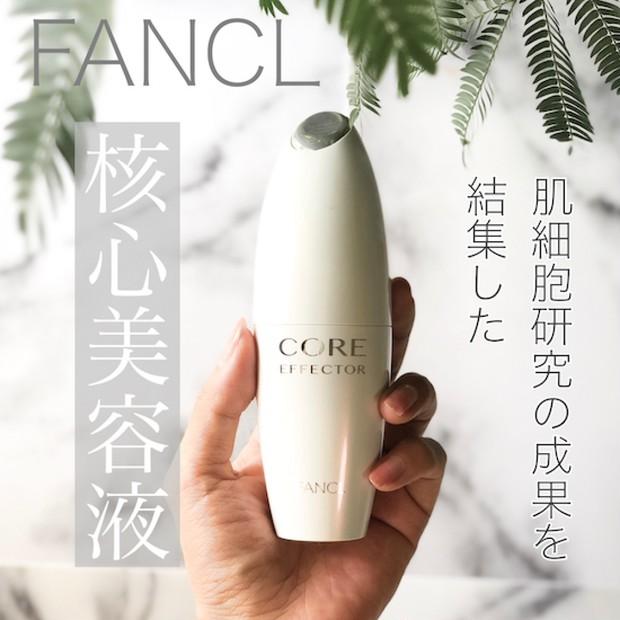 【1ヶ月ガチレポ】ファンケル最高峰美容液コアエフェクターをお試し。美の核心、チオレドキシン配合でハリと弾力ある肌へ!