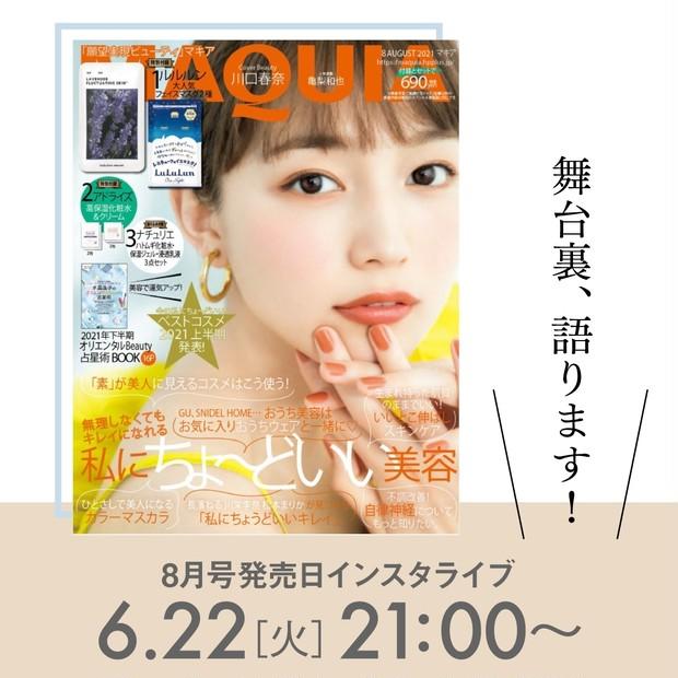 エディター2人が撮影秘話を語る『MAQUIA8月号』発売日LIVE!【マキアインスタライブ】