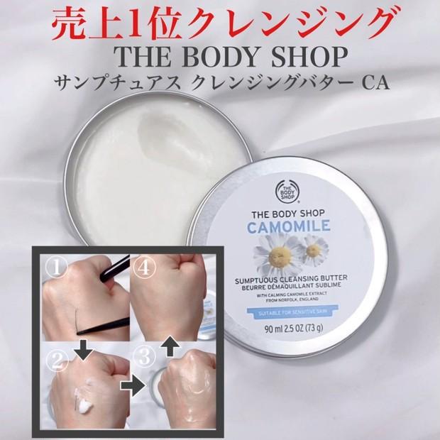 【売上1位】「THE BODY SHOP」サンプチュアス クレンジングバターCAを使ってみた!
