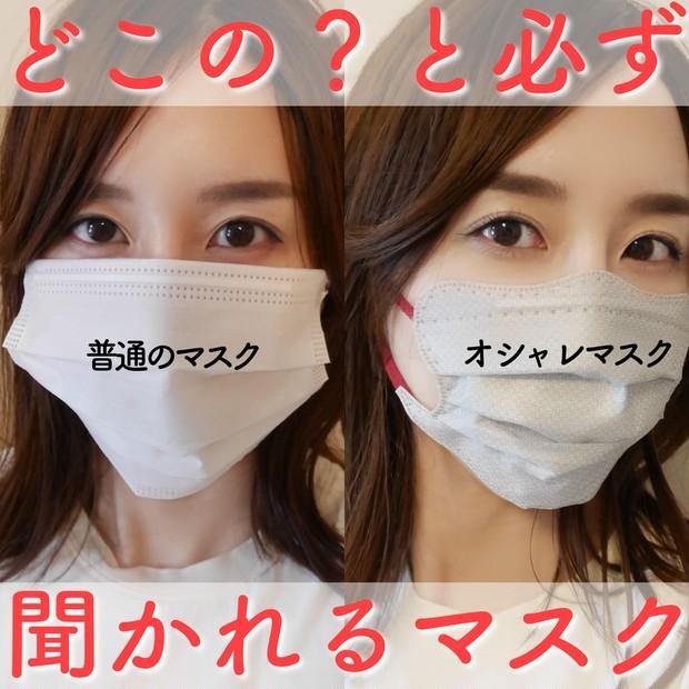 【おしゃれ有名人愛用】耳紐のバイカラー&小顔見えが特徴のマスク「D.masque」でマスクのおしゃれを楽しもう!_1
