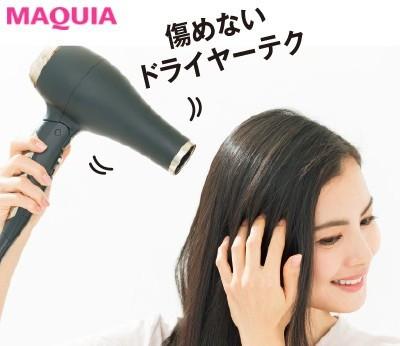 【髪の毛の乾かし方】髪を痛めないドライヤーテク_2