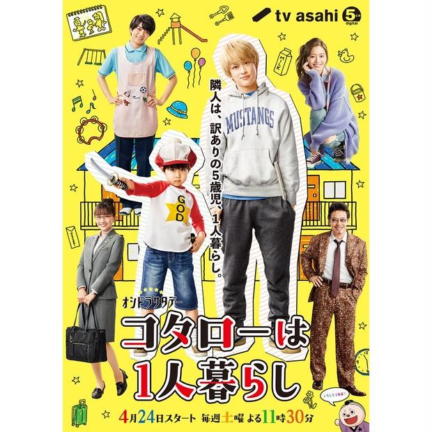 いよいよ本日放送! TVドラマ『コタローは1人暮らし』に山本舞香さんが出演。お見逃しなく! _4