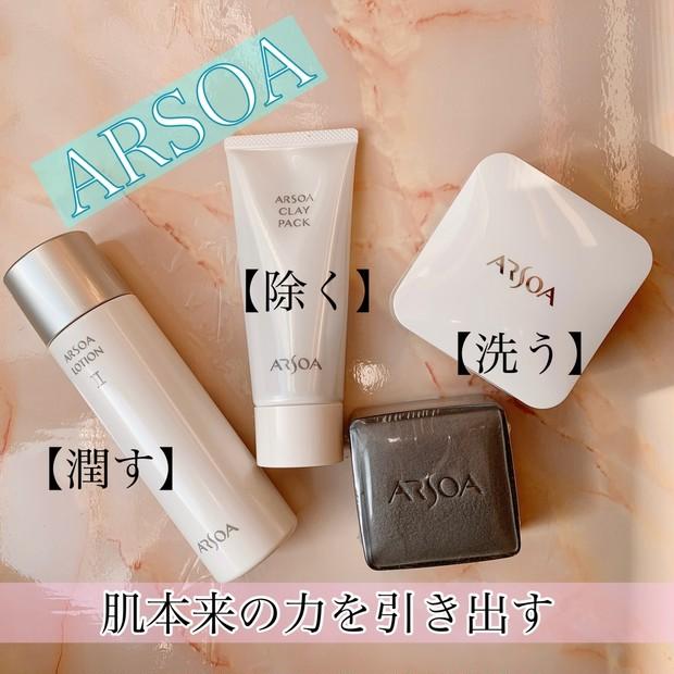 肌本来持っているチカラを活かす!ARSOA(アルソア)スキンケア!皮膚生理学に基づいたスキンケアを試してみました。