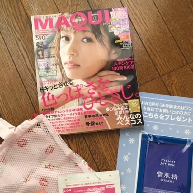 サプライズなおまけが付いてきた♡マキア9月号は付録も内容もボリュームたっぷり!