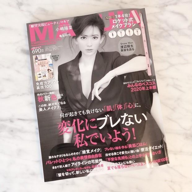 【本日発売♡】MAQUIA9月号の見どころチェック!