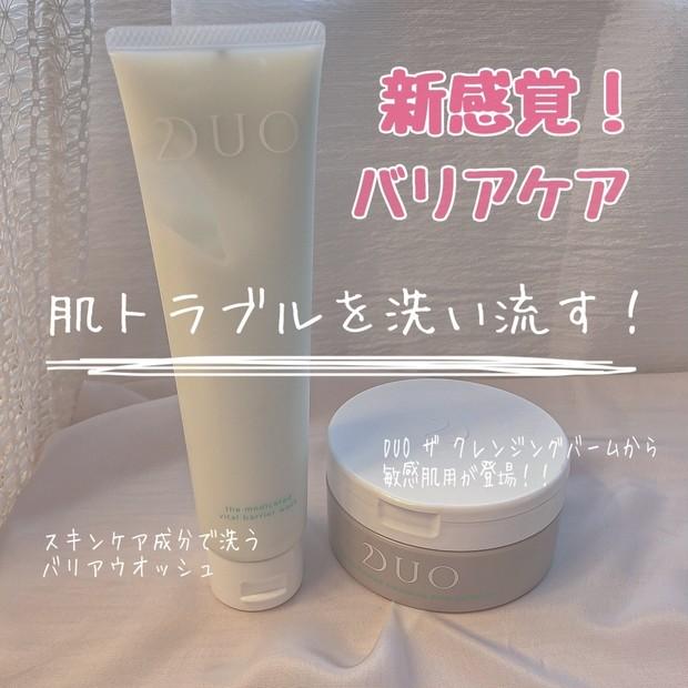 【DUO】ザ 薬用クレンジングバーム バリア登場!大人の敏感肌必見コスメ!