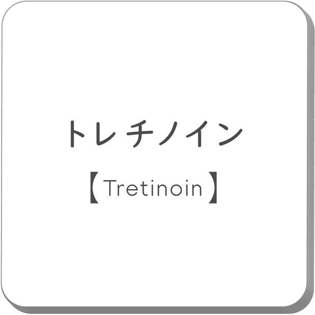 【医師が監修】トレチノインとは? 美容に役立つ成分の特徴について-美容成分事典-