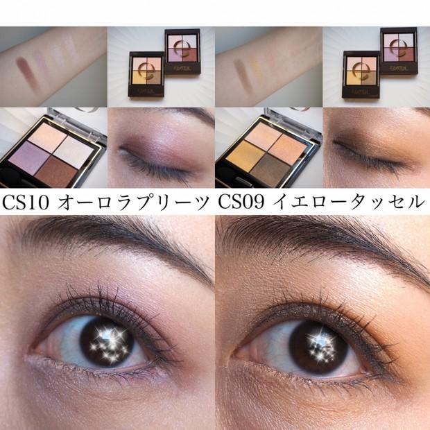 【エクセル】みんな大好きリアルクローズアイシャドウから限定色2つが登場!!