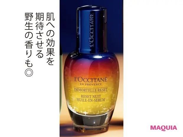 【石井美保さん厳選化粧品】ロクシタン イモーテル オーバーナイト リセットセラム
