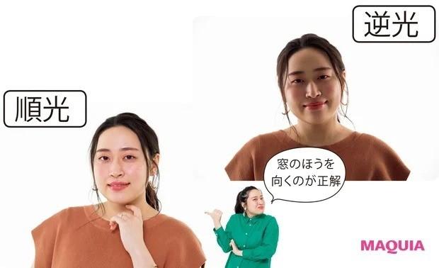 丸山礼さん実演・オンラインでの美人角度_自然光は逆光のが盛れる?