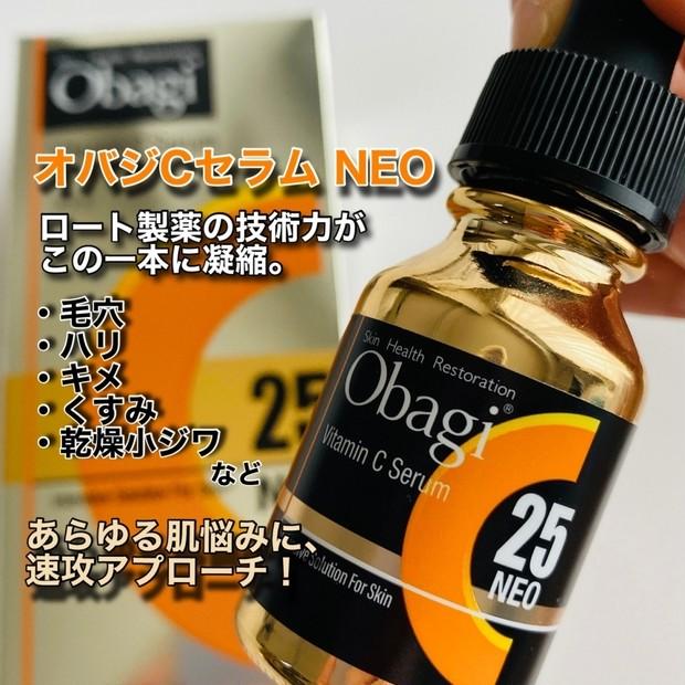 《Obagi(オバジ) C25セラム NEO》で、大人の肌悩み、全方位ケア。