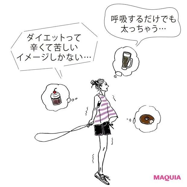 【本気で痩せたいあなたに】マキア世代がダイエット迷子になりがちな理由_1