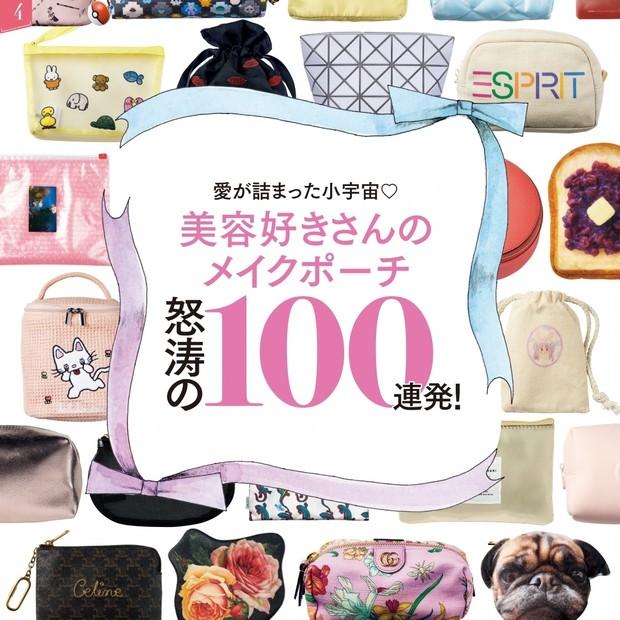 美容好きさんのメイクポーチ怒涛の100連発【MAQUIA美容100シリーズ】