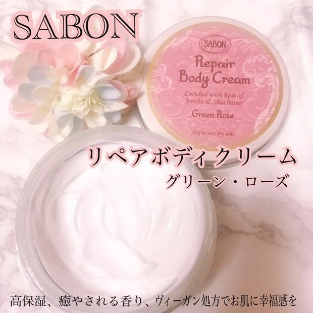 『SABON史上最も高い保湿力』なボディクリームがお気に入り♡見た目の可愛さもさすがSABONです✨