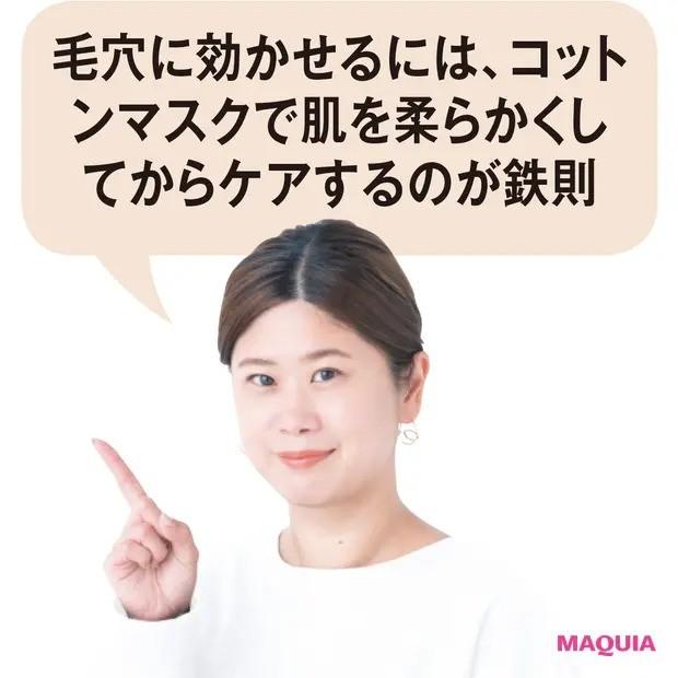 【夏のスキンケア】毛穴に効く化粧水効かせワザ