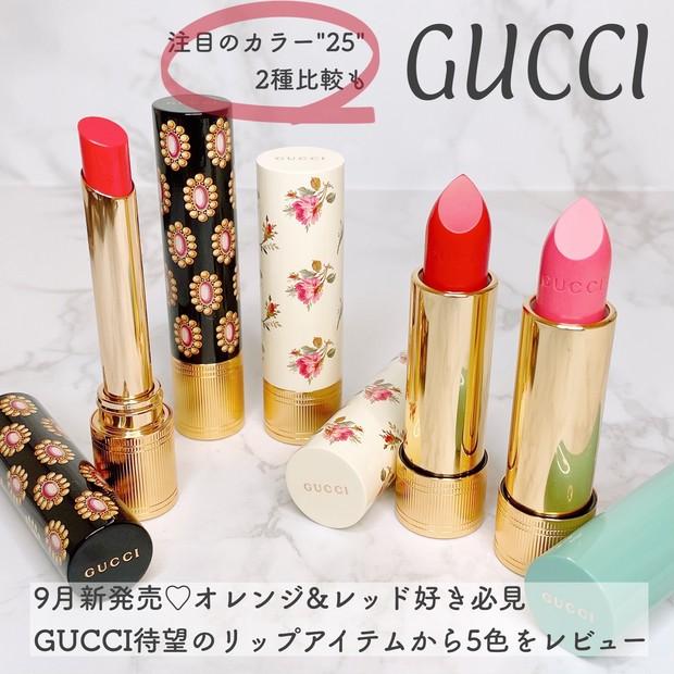 今月ついに日本でも発売された GUCCI beautyのリップアイテムたち!  オンライン先行発売でさっそく買っちゃいました💄💕 9/23からは店舗でも販売が開始となっています!