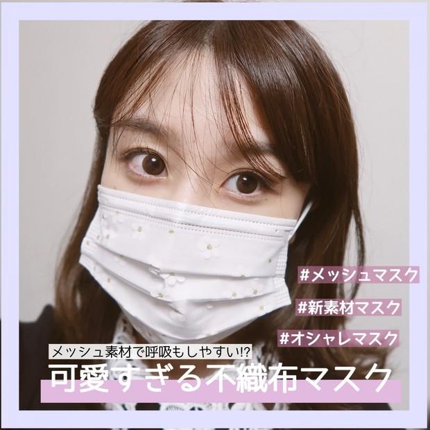 【おしゃれ女子に朗報!】着ける度に褒められて呼吸も楽!メッシュ素材の新感覚不織布マスク