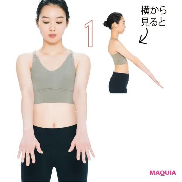 【筋トレダイエット】肩と腕を連動させ巻き肩解消