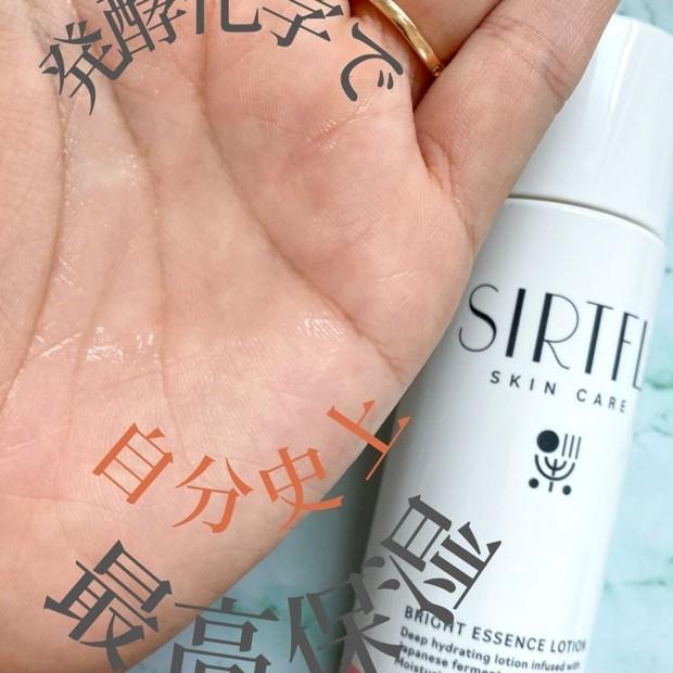 発酵科学で【乾燥肌】の季節に高保湿化粧水で保湿ケア!